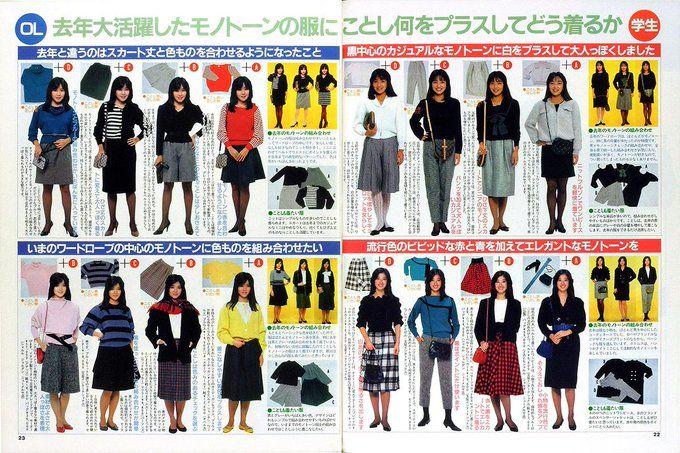 古いファッション誌を読む:70年代・80年代のOLファッション編 ...