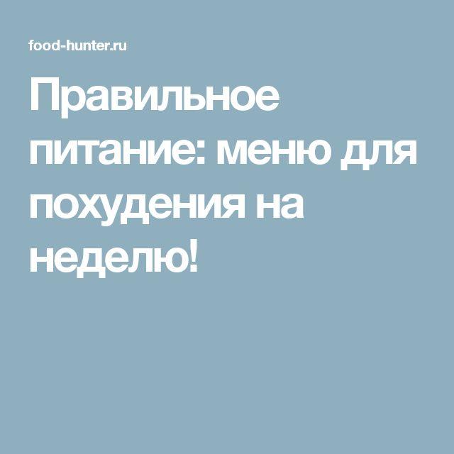 Правильное питание: меню для похудения на неделю!