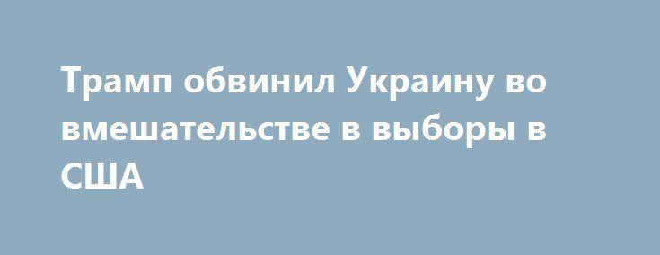 Трамп обвинил Украину во вмешательстве в выборы в США https://apral.ru/2017/07/25/tramp-obvinil-ukrainu-vo-vmeshatelstve-v-vybory-v-ssha.html  Согласно мнению президента Соединенных Штатов Дональда Трампа, американскому правительству необходимо расследовать вероятность вмешательства Украины в его президентскую кампанию. Напомним, руководство Незалежной всеми силами поддерживало кандидата от Демократической партии Хиллари Клинтон. В своем обращении Дональд Трамп обратился к некому прокурору…