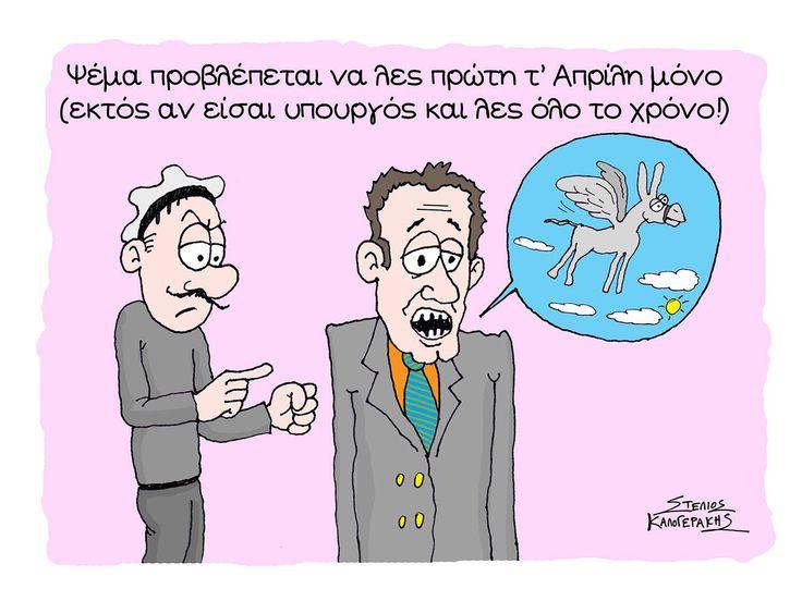 Ο Σήφης και η Πρωταπριλιά  Ψέμα προβλέπεται να λες πρώτη τ'Απρίλη μόνο (εκτός αν είσαι υπουργός και λες όλο το χρόνο!)  http://mantinad.es/1MZ4HQZ
