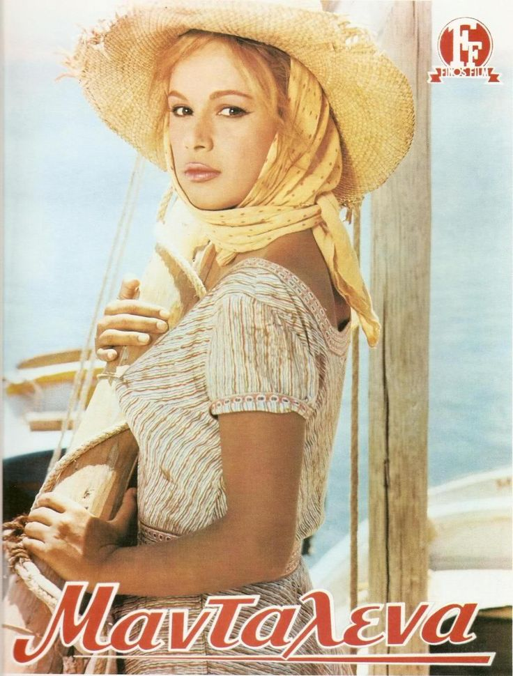 Aliki Vougiouklaki starred in Madalena which participated at Cannes film festival 1961. amazing music by Manos Hadjidakis