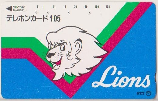 Phonecard: Japan Baseball Team:Saitama Seibu Lions (Mascot) (NTT, Japan) (230 - complete 231 cards) NTT:230-126