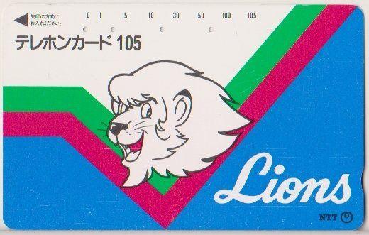 Phonecard: Japan Baseball Team:Saitama Seibu Lions (Mascot) (NTT, Japan) (230 - complete 231 cards) NTT:230-126