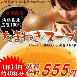 【送料無料】淡路島玉ねぎスープ大容量200g<br>お湯でサッと溶かすだけで玉ねぎスープが完成!<br>淡路島タマネギを贅沢に使用した<br>コラーゲン10000mg配合の美容にも嬉しい<br>コクと旨味の飲む美容オニオンスープ<br>【タマネギスープ】【玉ねぎ 粉末】:楽天