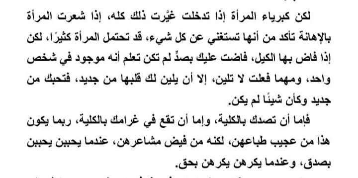 الكبرياء عزة النفس الكرامة نقطة ومن أول السطر Quotations Arabic Quotes Quotes