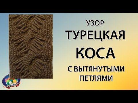 Турецкая коса спицами с вытянутыми петлями. Обсуждение на LiveInternet - Российский Сервис Онлайн-Дневников