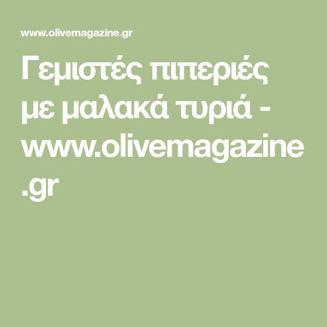 Γεμιστές πιπεριές με μαλακά τυριά - www.olivemagazine.gr
