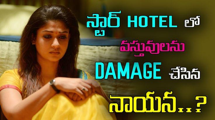Star Hotel lo Vasthuvulanu DAMAGE Chesina Nayanthara
