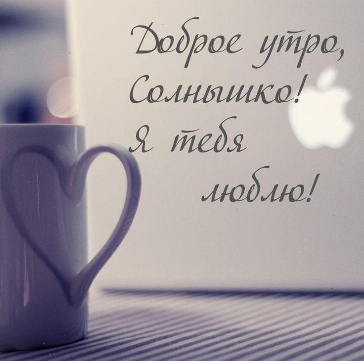 Доброго утра любимая картинки с надписями романтические
