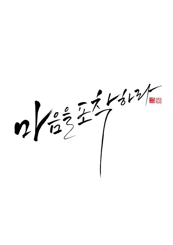 calligraphy_마음을 포착하라