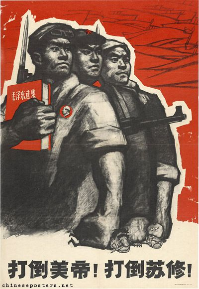 """Chinese propaganda posters: """"Down with American Imperialism! Down with Russian Revisionism!"""""""