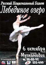 """Русский национальный балет """"Лебединое озеро"""" в театре музыкальной..."""