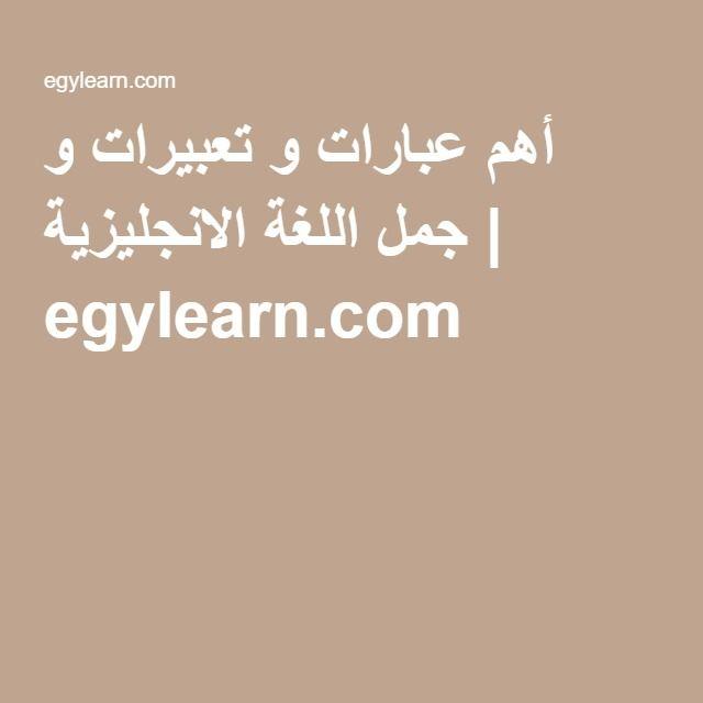 أهم عبارات و تعبيرات و جمل اللغة الانجليزية Egylearn Com English Phrases Learn English Learning