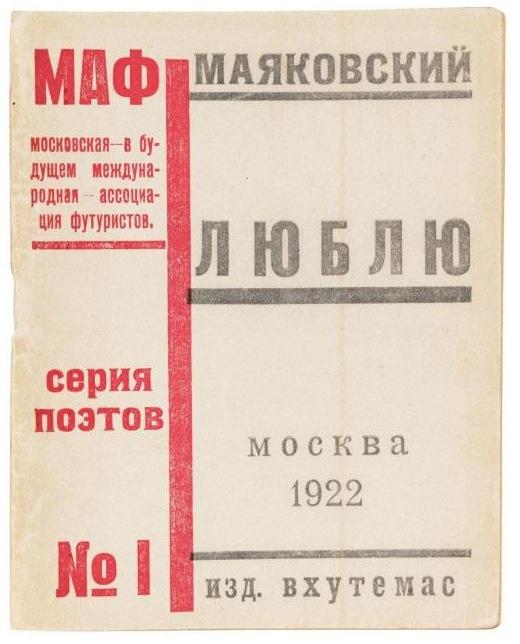 Вхутемас  RUSSIAN AVANT-GARDE BOOKS: Vladimir MAYAKOVSKY. Lyublyu [I Love]. Maf Seria Poetov No. 1 [Maf Series Of Poets No. 1]. Moscow, Vkhutemas, 1922.