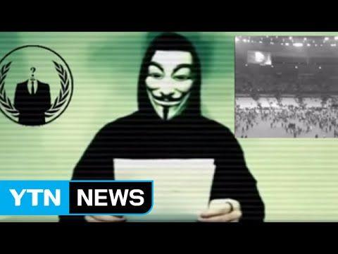 IS에 전쟁 선포…'어나니머스' 해킹 능력은? / YTN
