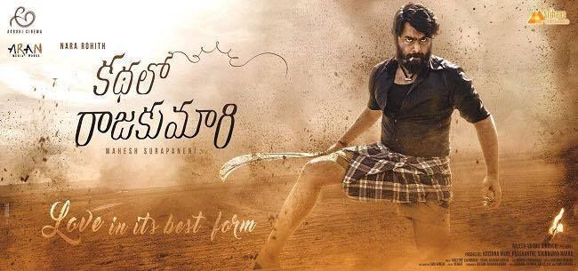 Nara Rohith's #kathalorajakumari First look