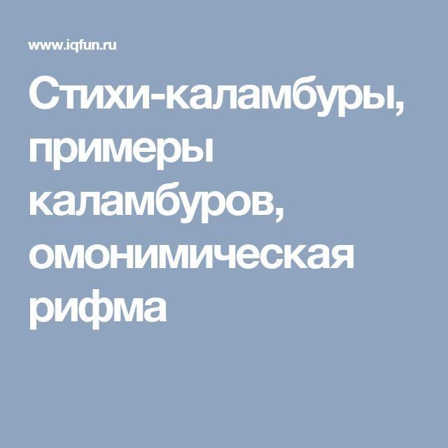 Стихи-каламбуры, примеры каламбуров, омонимическая рифма