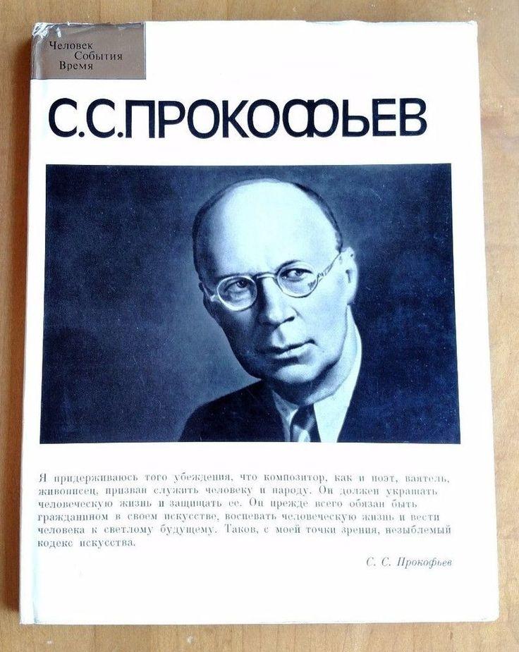 Sergei Prokofiev Biography Photo album In Russian 1990