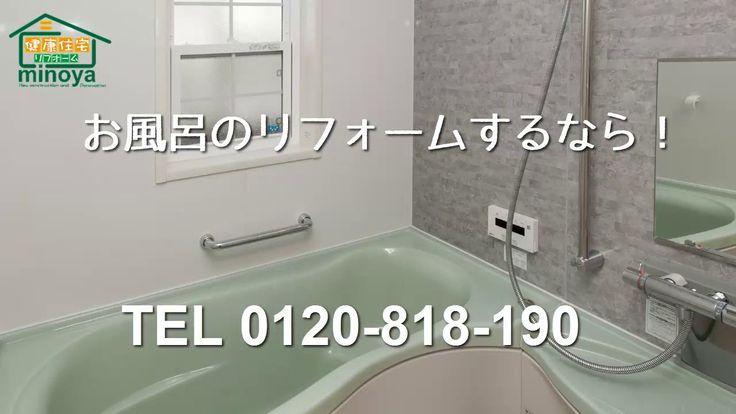 お風呂のリフォーム 鈴鹿市みのや リフォーム キッチン トイレ 外壁塗装 リノベーション 給湯器