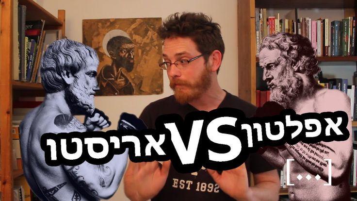 אפלטון VS אריסטו! שני הענקים של הפילוסופיה בקרב עד אחרי המוות - אמנות: בעד או נגד?