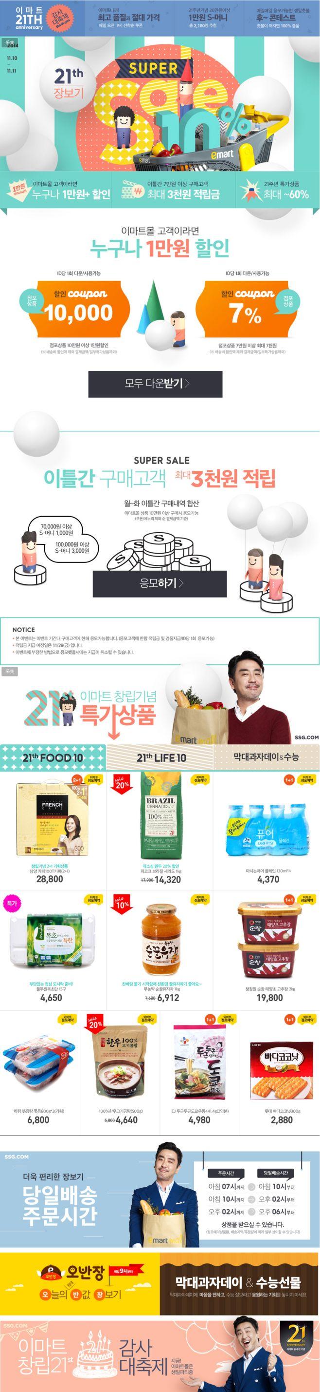 이벤트 > 장보기 슈퍼세일1탄(11/...