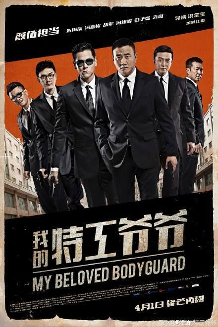 M.A.A.C. – First Teaser For SAMMO HUNG's MY BELOVED BODYGUARD Co-Starring ANDY LAU. UPDATE: Latest Posters