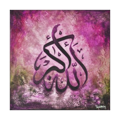 BIG 16x16 ALLAH-U-AKBAR - Islamic Canvas Art!! Stretched Canvas Print from Zazzle.com