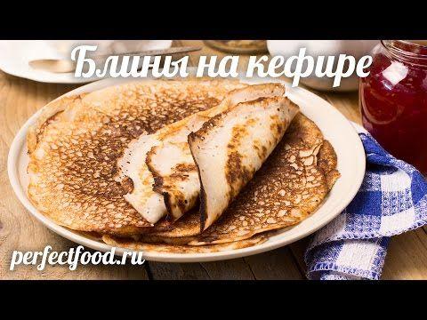 Блины на кефире без яиц — рецепт с фото и видео | Добрые вегетарианские рецепты с фото и видео