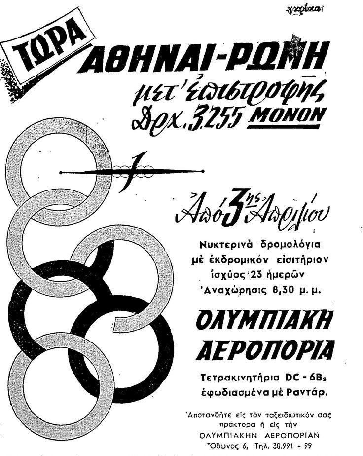 Ολυμπιακή αεροπορία, Αθήναι-Ρώμη DC-6Bs, 3-1959
