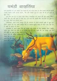 Image result for short stories with moral values in hindi