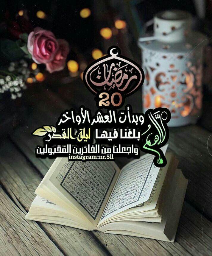 20رمضان رمضان Ramadan Prayer Ramadan Day Ramadan Kareem