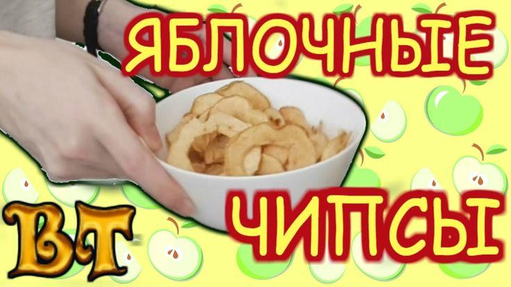 Яблочные чипсы. #Полезный_перекус