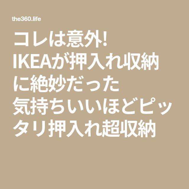 コレは意外! IKEAが押入れ収納に絶妙だった 気持ちいいほどピッタリ押入れ超収納