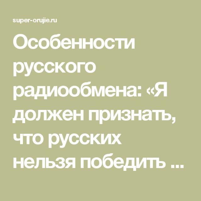 Особенности русского радиообмена: «Я должен признать, что русских нельзя победить именно из-за языка!»