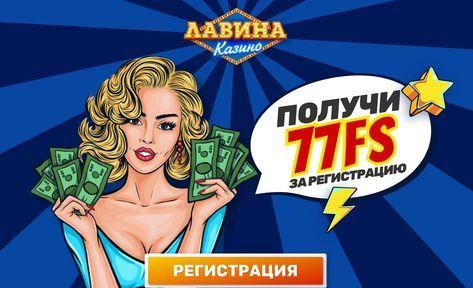 казино бонусы за регистрацию без депозита