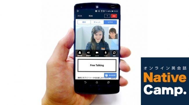 24時間英会話レッスンができるAndroidアプリ、国内企業初のリリース!オンライン英会話アプリ「ネイティブキャンプ英会話」|VJソリューションズ株式会社のプレスリリース