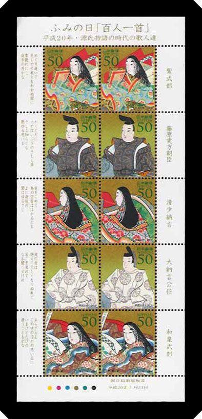 ふみの日切手 百人一首(50円切手)