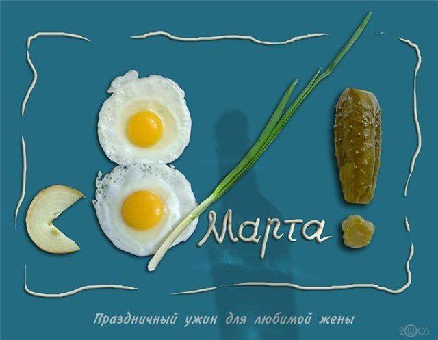 открытка маме на 8 марта