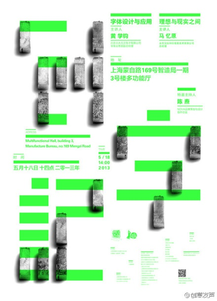 Poster / Chinese typography