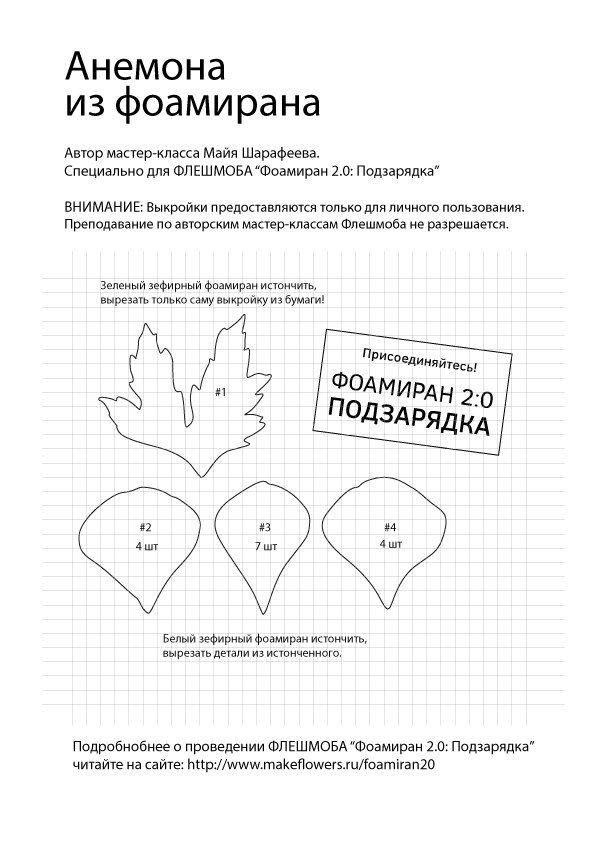 Фоамиран - Школа Фом-флористики.