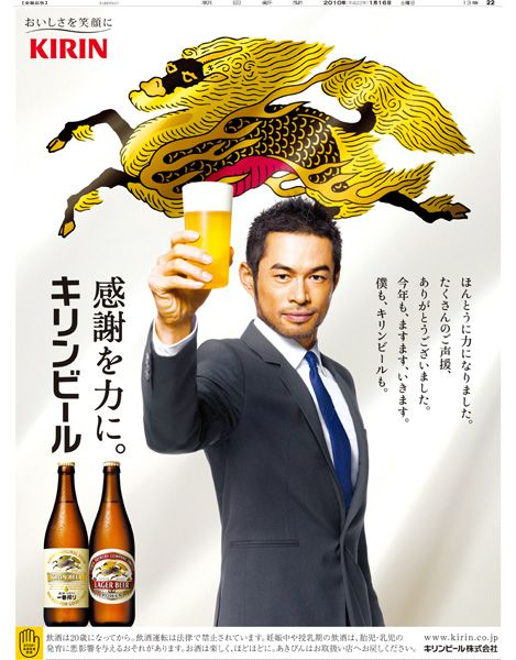 about Kirin Beer o...