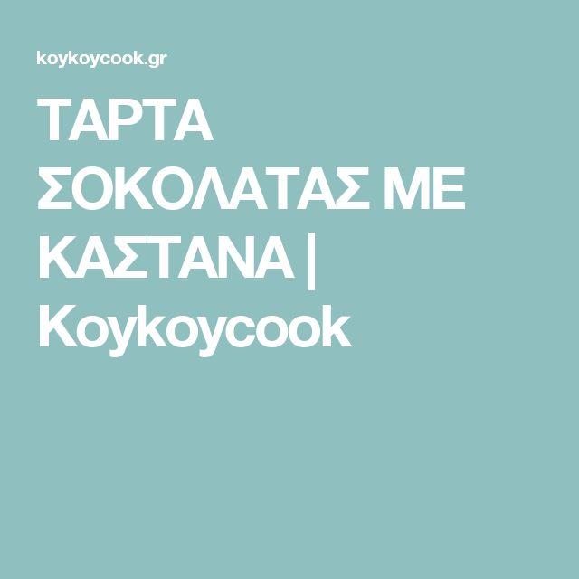 ΤΑΡΤΑ ΣΟΚΟΛΑΤΑΣ ΜΕ ΚΑΣΤΑΝΑ | Koykoycook