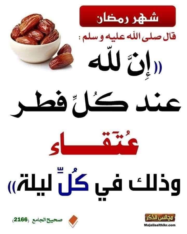 شهر رمضان Islam Facts Ahadith Ramadan