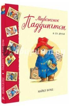 Майкл Бонд - Медвежонок Паддингтон и его друзья обложка книги