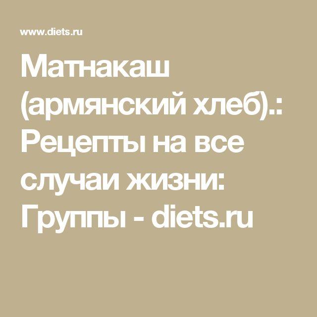 Матнакаш (армянский хлеб).: Рецепты на все случаи жизни: Группы - diets.ru
