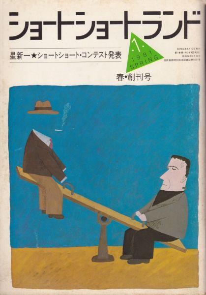 雑誌ショートショートランド表紙 和田誠