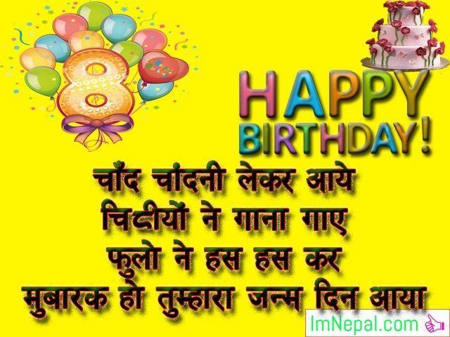 Happy Birthday Greeting Cards Images Pics Pictures Hindi Language