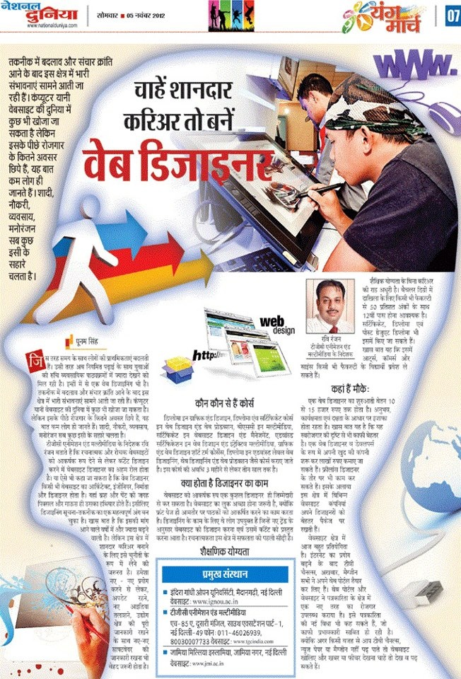 TGC India - India's Top Web designing Institute in Hear of India (Delhi)