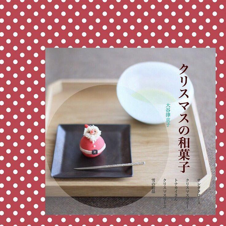 today, I made japanese confectionery nerikiri which express  santa ▫️▫️▫️▫️▫️▫️▫️▫️▫️▫️▫️▫️▫️▫️ . こんばんは٩꒰๑• ̫•๑꒱۶♡ . いよいよクリスマスイブですねー٩꒰๑• ̫•๑꒱ . 今年のクリスマスは どんな風にお過ごしですか?? . 私は、お料理教室でこの12月に習ったお料理のレシピ引っ張り出してきて幾つか作って、 ささやかに、夫婦二人で過ごす予定。 . 今年から子供が一人暮らし始めたので、 夫婦二人だと、「しーーん」 😆😆😆 . 皆様も、素敵なクリスマスを🎄🎅🎁 🙏🏻 . さてさて、今日のおやつ。 . カップケーキの上一面がウエストになった デブッチョサンタのカップケーキを見かけて可愛かったので 和菓子でも作ってみました。 . ウエストにたっぷり餡が詰まったサンタさん。 , 先日うちに連れて帰ってきた、 #長野史子 さんのすりガラスの器でお抹茶たてて 戴きました。…