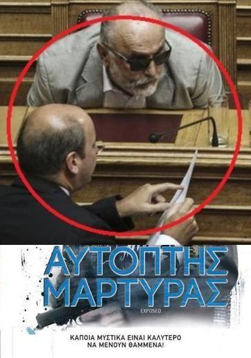 o iakxos: O TZIMEΡΟΣ ΚΑΙ Ο ΑΥΤΟΠΤΗΣ ΜΑΡΤΥΡΑΣ